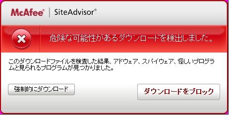 危険な可能性があるダウンロードを検出したことを知らせる画面