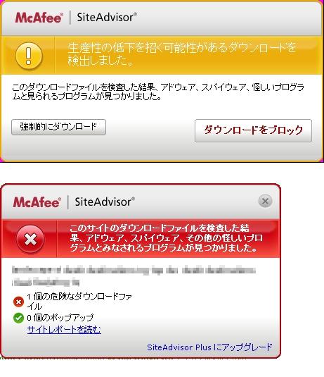 生産性の低下を招く可能性があるダウンロードを検出したことを知らせる画面(上)と、プログラムがインターネットアクセスを要求していることを警告する画面