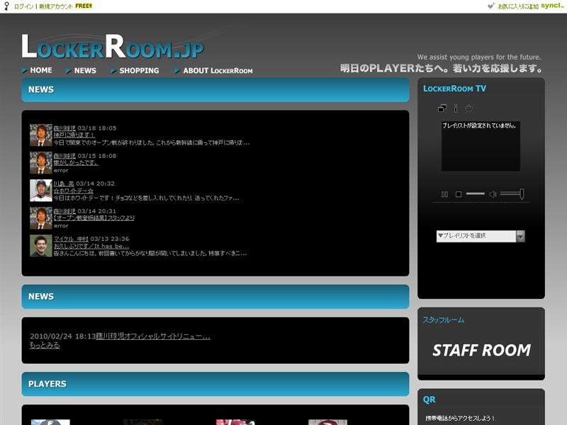 """プロ野球選手公式ブログの集合サイト「<a href=""""http://lockerroom.jp/"""">LockerRoom.jp</a>」。複数の選手のブログがここからチェックできる"""