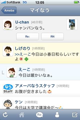 「マイなう(タイムライン)」画面