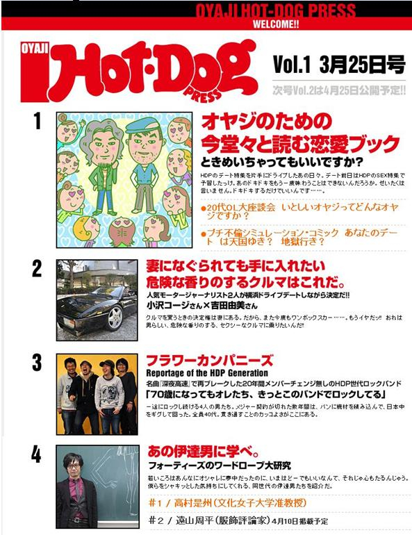 「OYAJI Hot-Dog Press」のトップページ