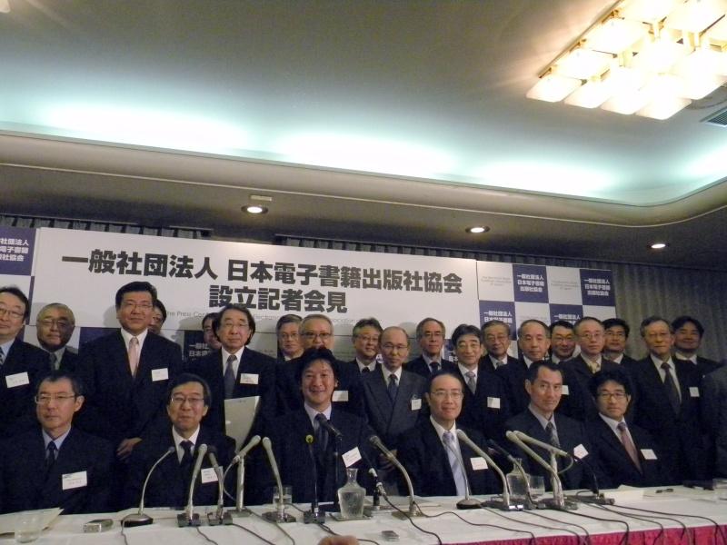 日本電子書籍出版社協会に参加した31社の代表者