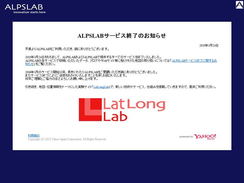 サービス終了を伝える「ALPSLAB」のサイト