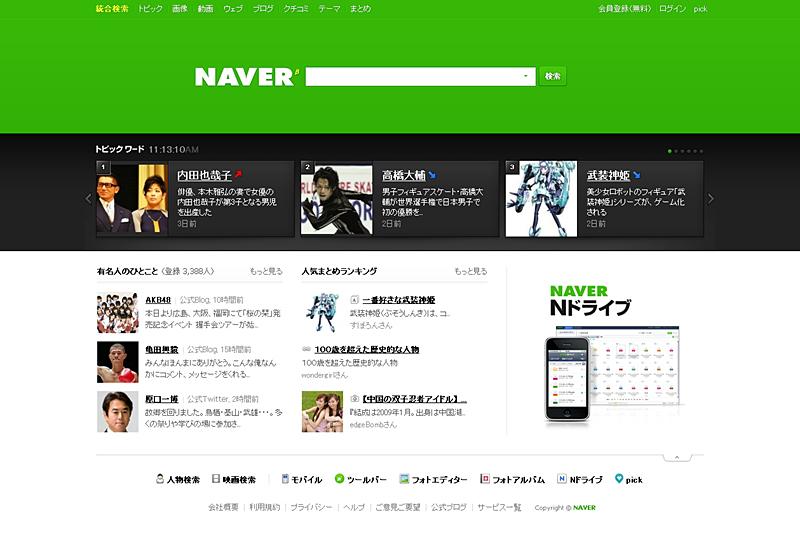リニューアル後の「NAVER」トップページ