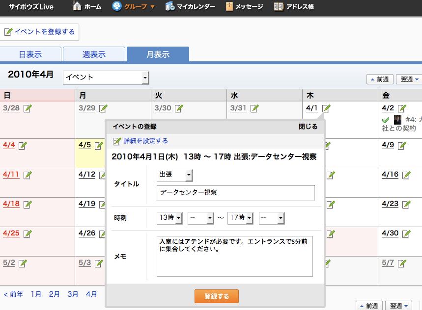 ポップアップ表示による予定登録