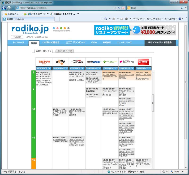番組表もradikoのサイトから確認できる。普段、あまり目にするものではないので新鮮