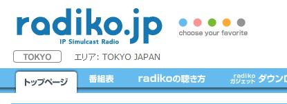 radikoのサイトにアクセスすると、IPアドレスから地域が自動判別される。関東からは関西の放送局は再生できない。また、サービス対象外の地域からアクセスした場合は再生自体ができない