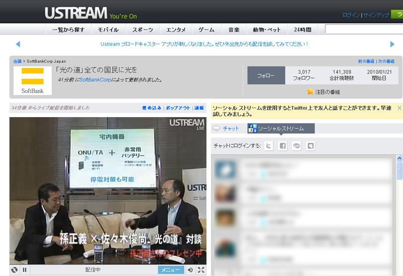 Ustreamでの中継の模様。ソフトバンクの孫正義代表取締役社長(右)と、ジャーナリストの佐々木俊尚氏(左)