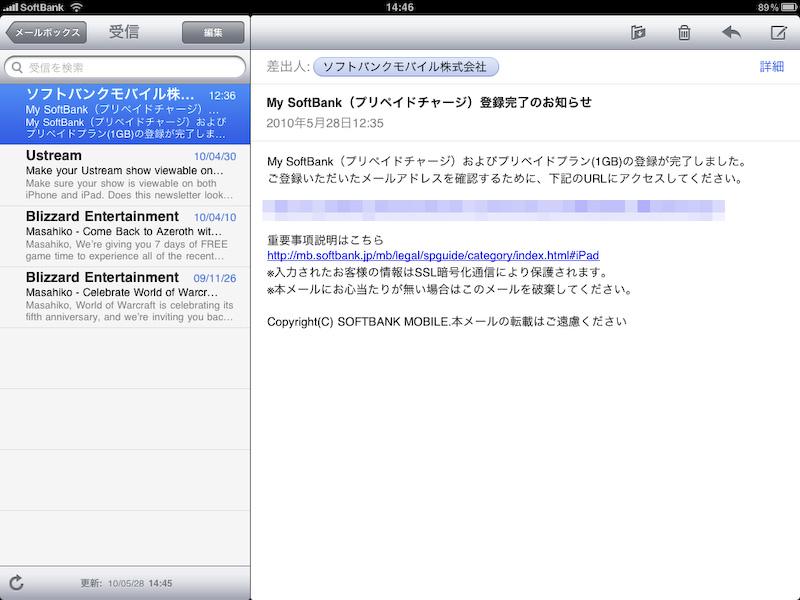 標準メーラーの「メール」。横画面時には2ペイン表示になるなど、iPhone/iPod touch版と比べて変更された部分も多い