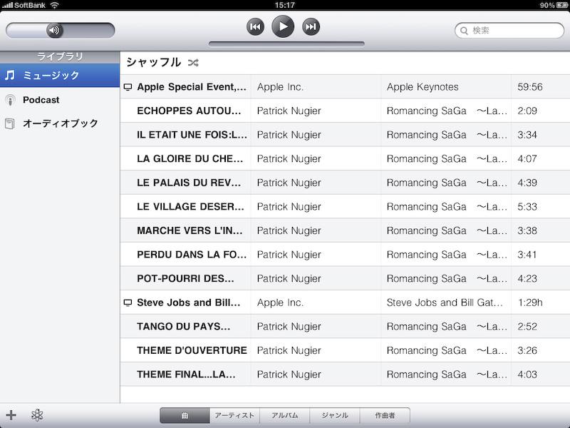iTunesから転送したりiTunes Storeでダウンロードした音楽を再生する「iPod」。しかしiPadでは音楽再生機能はあまり使わない気も……