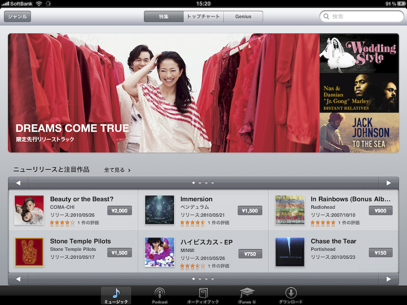 動画や音楽をiTunes Storeから、iPodの「iTunes」アプリで直接ダウンロード購入できる。iPhone/iPod touchに比べると、情報量が多くて見やすくなっている