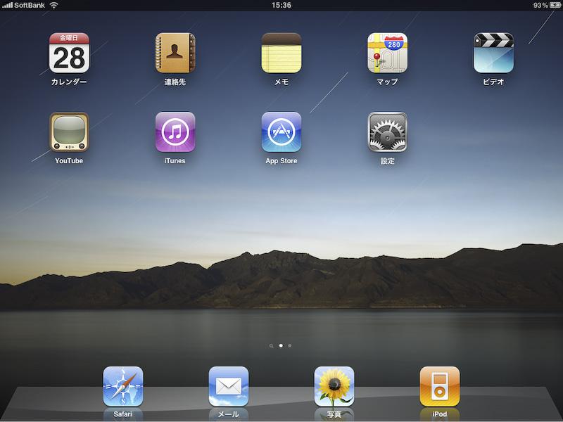 ホーム画面。iPhoneに比べると、横画面に対応したほか、スクリーンの大きさに合わせて並べられるアイコン数が変わっている。