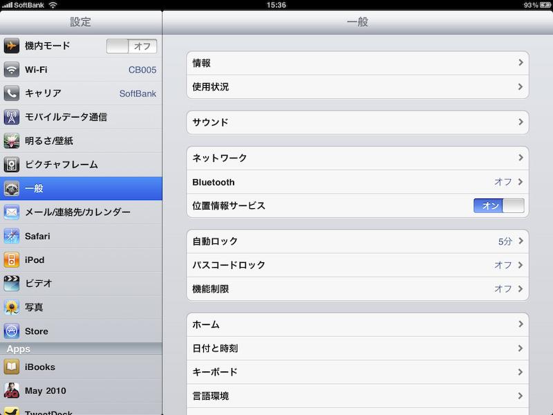 設定メニュー画面。iPhoneに比べると、2ペイン式になったのが新しい。こちらも横画面で操作できる
