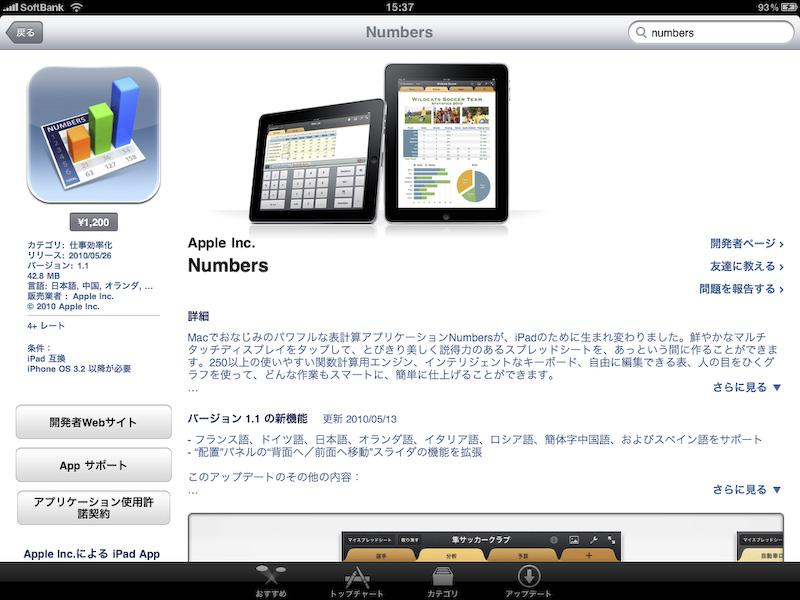 アプリは「App Store」アプリでダウンロード。Safariで対応リンクをクリックするとiTunesやApp Storeのアプリが立ち上がる
