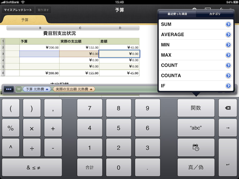 こちらは標準アプリではないが、アップル純正Office Suite「iWorks」の表計算ソフト「Numbers」のiPad版。価格は1200円。タッチに特化した新しいUIを採用する