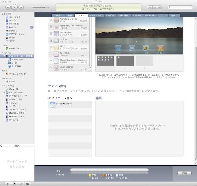 iTunesからiPadとファイルを共有できる