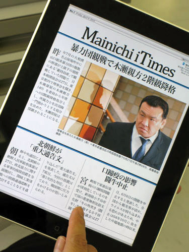 Mainichi iTimes(iPadで表示)