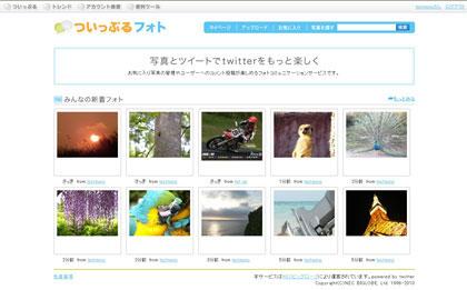 「ついっぷるフォト」のトップページ