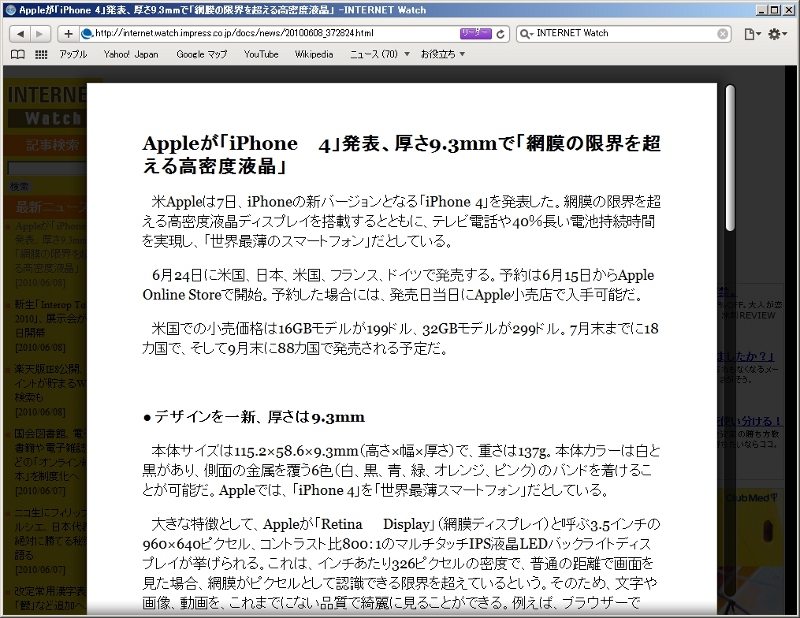「Safari Reader」を有効にして記事を表示した画面(左)と通常画面
