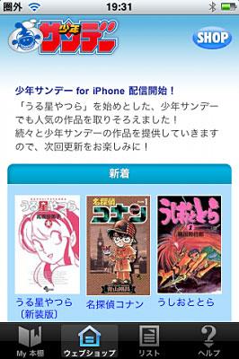 少年サンデー for iPhone