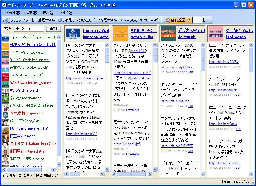 ツイッターリーダー「TwiYom」。利用には.NET Framework 2.0以上が必要