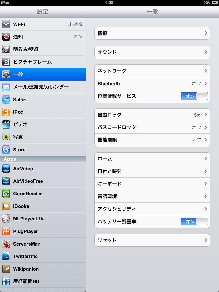 【Wi-Fi設定を表示】<br>設定画面が表示されたら、左側の一覧から「Wi-Fi」をタップ。Wi-Fiとは無線LANの呼び方の一種