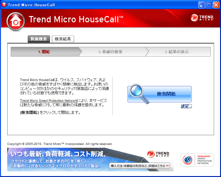 「Trend Micro HouseCall」のスキャン画面