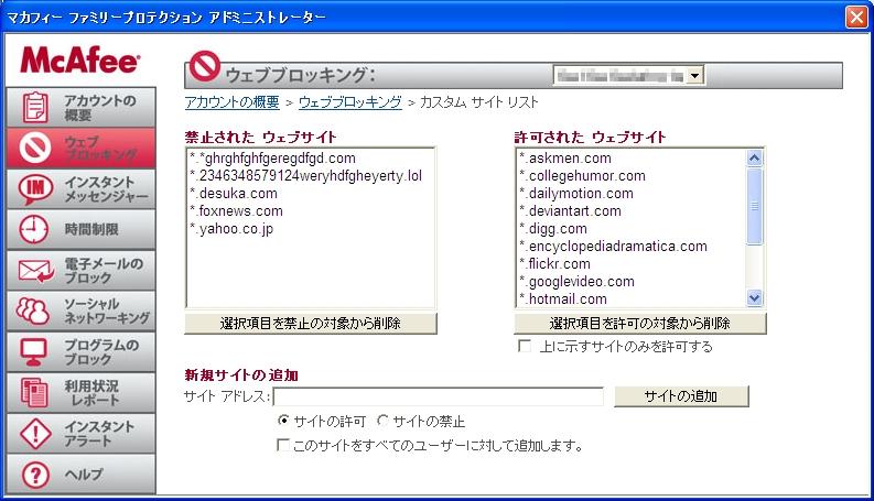 保護者がブロックしたいURLを追加登録することも可能