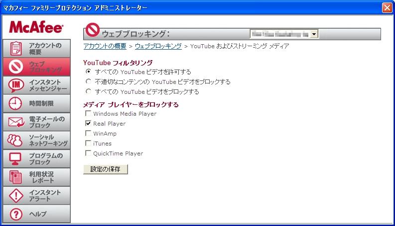 YouTubeについてはすべての動画をブロックできるほか、保護者が登録したキーワードを含むタグが付いた動画のみをブロックすることも可能