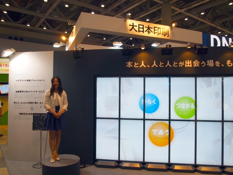 大日本印刷のブース