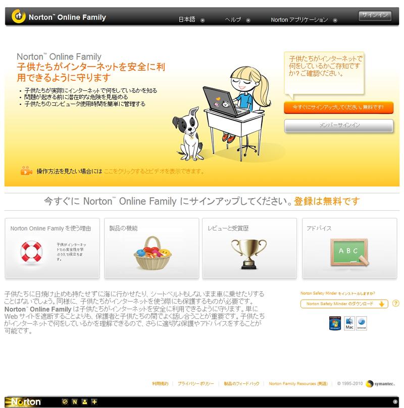 「ノートン オンライン ファミリー」のサイト