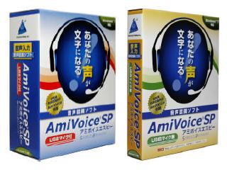 「AmiVoice SP」パッケージ