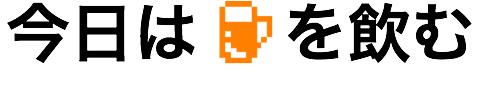 図1 絵文字を語の代わりに使う用法。ここでは3キャリアのうちドコモの絵文字を使用(以下、図2を除いてすべて同)