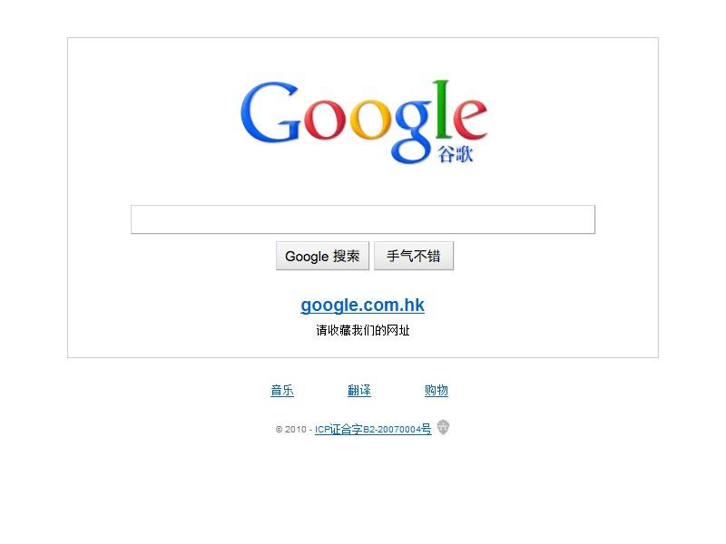 「google.cn」のトップページ。香港サイトへの画像リンクが貼られている
