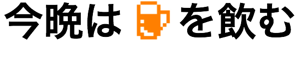 図1 絵文字を語の代わりに使う用法。ここでは3キャリアのうちドコモの絵文字を使用(以下、すべて同)