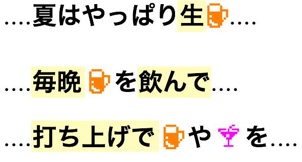 図4 「ビール」の意味と確実に分かっている<ビールの絵文字>の用例