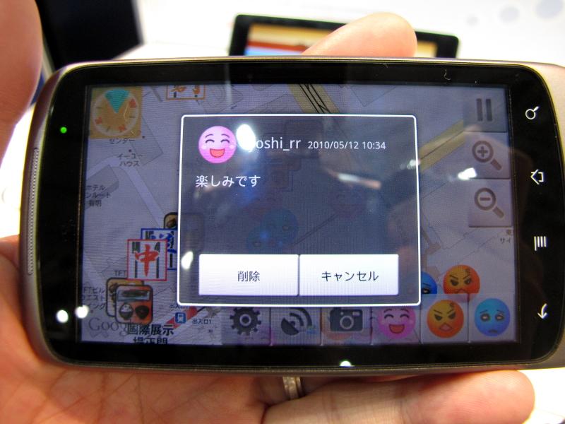 位置情報に対して自らの感情を示すアイコンを投稿できるAndroidアプリ「ウキウキVIEW」