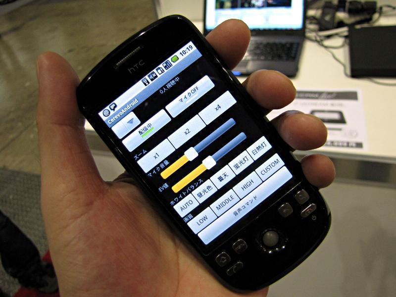 「CEREVO CAM live!」をリモート操作するためのAndroidアプリ