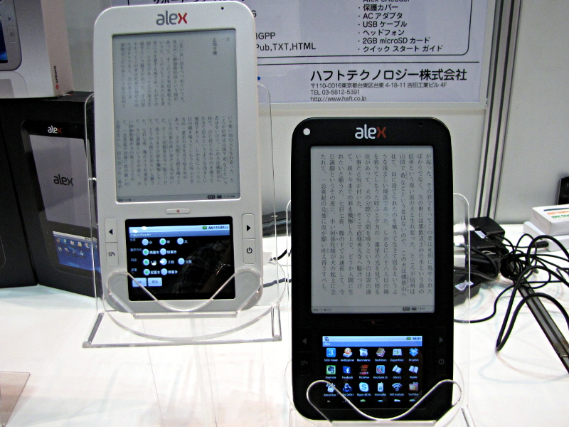 Android OSを搭載する電子書籍リーダー「Alex」