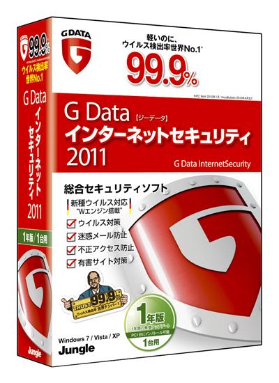 「G Data インターネットセキュリティ 2011」1年版/1台用用パッケージ