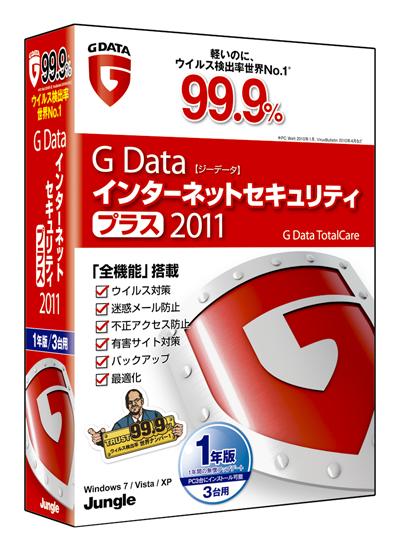 「G Data インターネットセキュリティ プラス 2011」1年版/3台用パッケージ