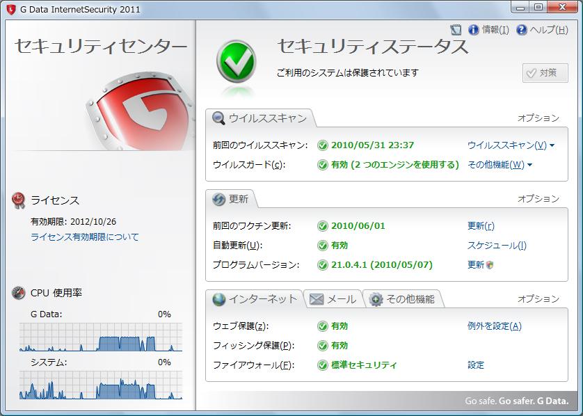 「G Data インターネットセキュリティ 2011」メイン画面。インターフェイスをタブ形式に変更。ほとんどの基本操作がワンクリックで行えるようになったという