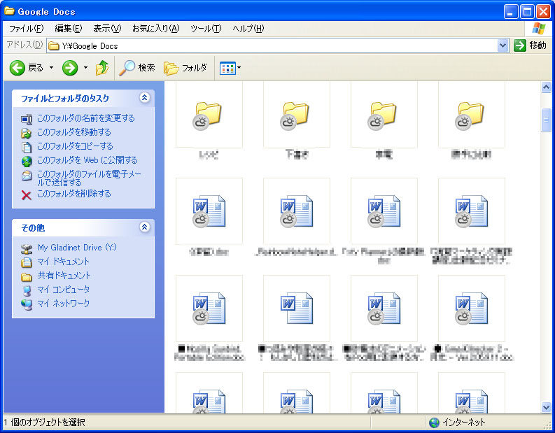「Google Docs」フォルダの中を見ると、既存のフォルダとファイルが確認できる。ファイルのコピーや移動はエクスプローラでできる