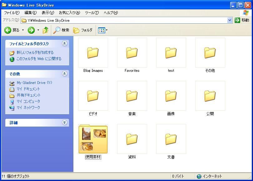「Windows Live SkyDrive」の中も、エクスプローラで簡単に操作できる