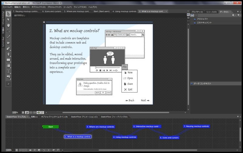 アプリケーションのプロトタイプを作成できるSketchFlow機能