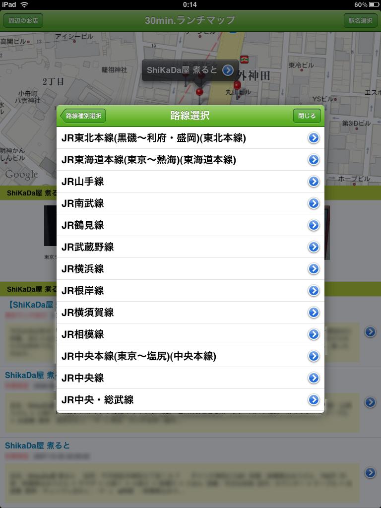 駅名を指定して周辺エリアのスポットを検索可能