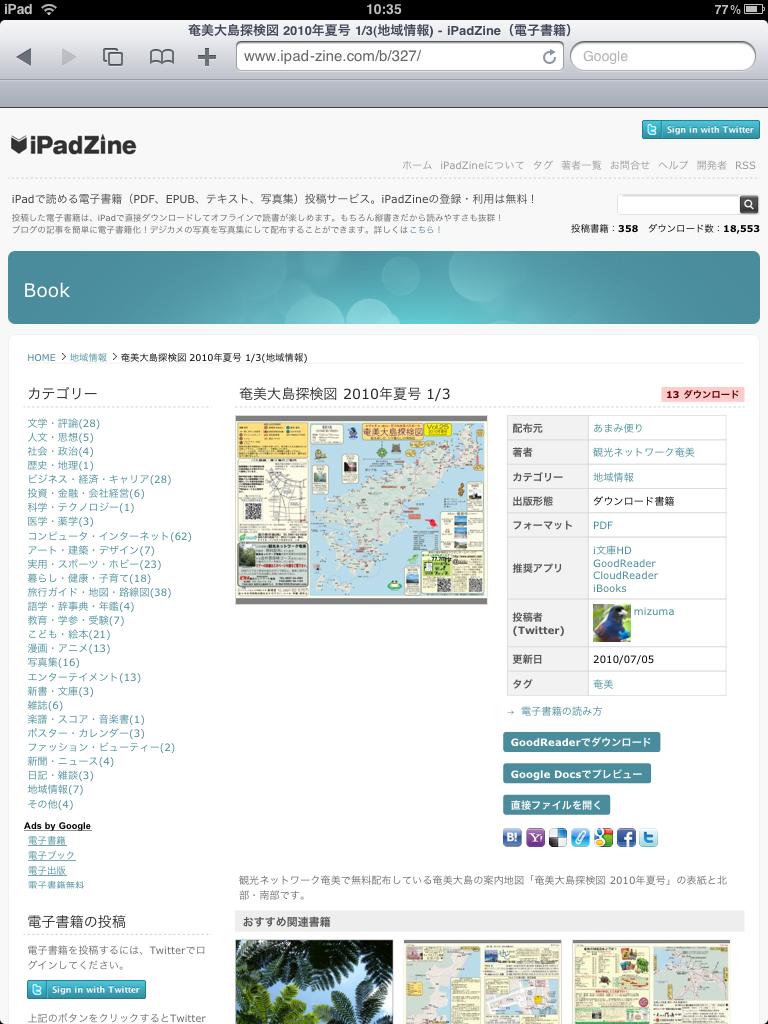 奄美大島の観光マップ