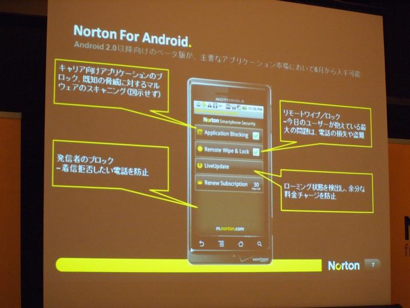 Android向けアプリはベータ版を公開中