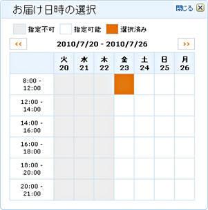日時を指定する際に表示されるカレンダー