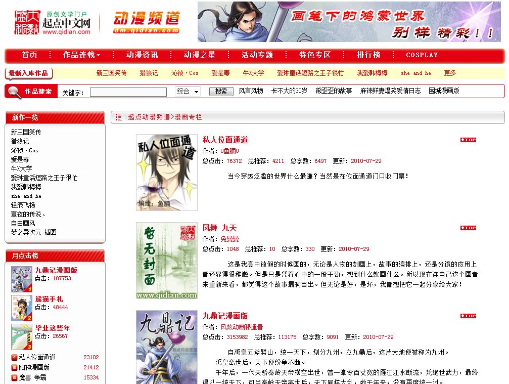 起点中文網ではアマチュア漫画も多数ある